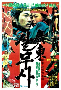 """Canton Viper"" Korean Theatrical Poster"