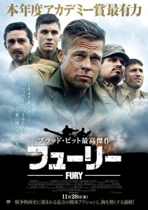 """Fury"" Japanese Theatrical Poster"