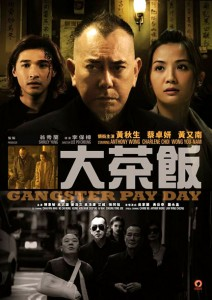 """Gangster Pay Day"" Chinese Theatrical Poster"