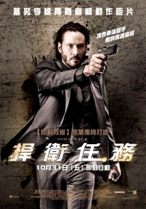 """John Wick"" International Theatrical Poster"