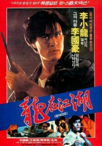 """""""Legacy of Rage"""" Japanese Theatrical Poster"""