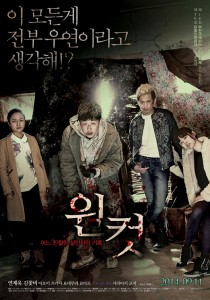 """A Record of Sweet Murder"" Korean Theatrical Poster"