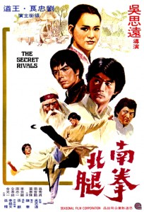 """The Secret Rivals"" Chinese Theatrical Poster"