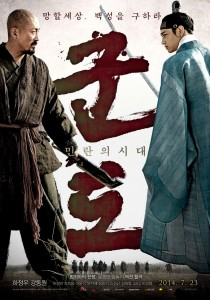 """Kundo: Age of the Rampant"" Korean Theatrical Poster"