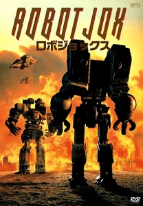 """Robot Jox"" Japanese DVD Cover"
