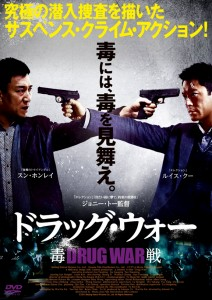 """Drug War"" Japanese Theatrical Poster"