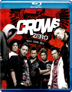 """Crows Zero"" Blu-ray Cover"