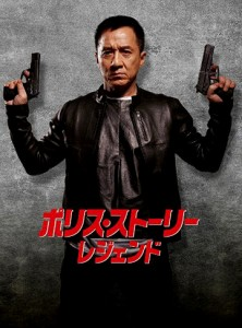 """""""Polce Story 2013"""" Japanese Theatrical Poster"""
