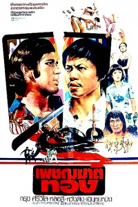 """The Big Boss Part II"" Thai Theatrical Poster"