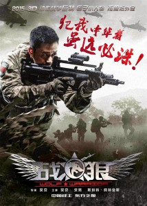 """Wolf Warriors"" Theatrical Poster"