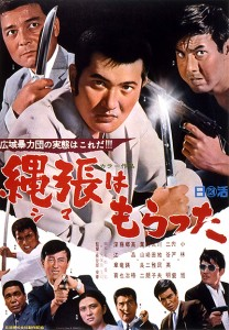 """Massacre Gun"" Japanese Theatrical Poster"