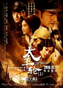 """The Crossing"" Chinese Theatrical Poster"