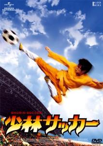 """""""Shaolin Soccer"""" Japanese DVD Cover"""