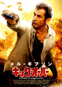 """Get the Gringo"" Japanese Theatrical Poster"