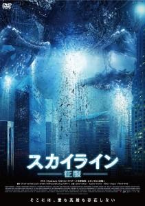 """""""Skyline"""" Japanese DVD Cover"""