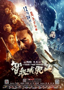 """The Taking of Tiger Mountain"" Chinese Theatrical Poster"