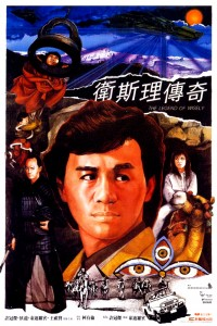 """The Legend of Wisely"" Chinese Theatrical Poster"