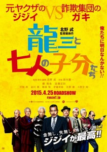 """Ryuzo and His Seven Henchmen"" Japanese Theatrical Poster"