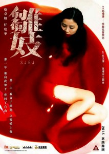 """Sara"" Chinese Theatrical Poster"