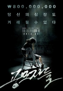 """""""Traffickers"""" Korean Theatrical Poster"""