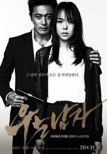"""No Tears for the Dead"" Korean Theatrical Poster"