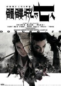 """""""Seven Souls in the Skull Castle"""" Japanese Poster"""