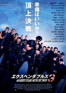 """Expendables 4"" Japanese Theatrical Poster"