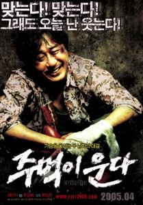 """""""Crying Fist"""" Korean Theatrical Poster"""