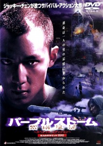 """Purple Storm"" Japanese DVD Cover"