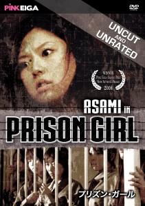 """""""Prison Girl"""" DVD Cover"""