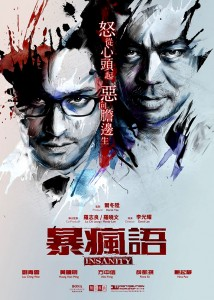 """Insanity"" Chinese Theatrical Poster"
