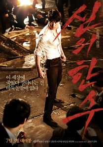 """The Divine Move"" Korean Theatrical Poster"