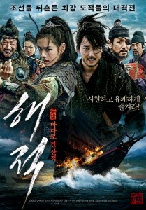 """The Pirates"" Korean Theatrical Poster"