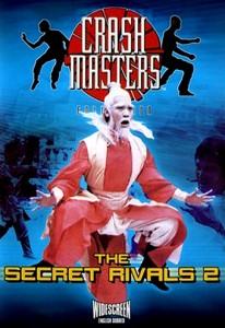 """The Secret Rivals 2"" DVD Cover"