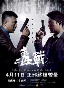 """Drug War"" Chinese Theatrical Poster"