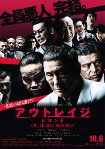 """Beyond Outrage"" Japanese Theatrical Poster"
