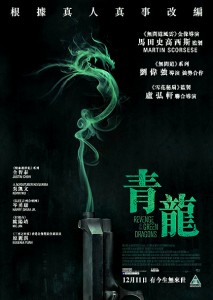 """Revenge of the Green Dragons"" Chinese Theatrical Poster"