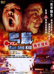 """Run and Kill"" Chinese DVD Cover"