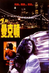 """Taking Manhattan"" Chinese Theatrical Poster"