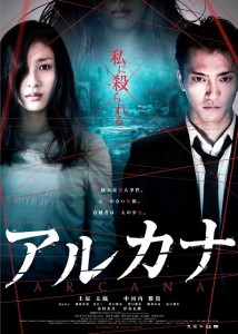 """""""Arcana"""" Japanese Theatrical Poster"""
