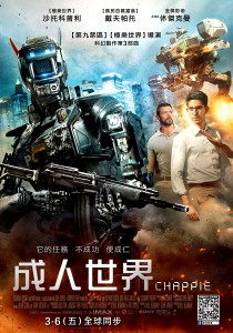 """Chappie"" International Poster"