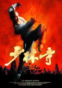 """The Shaolin Temple"" International Poster"