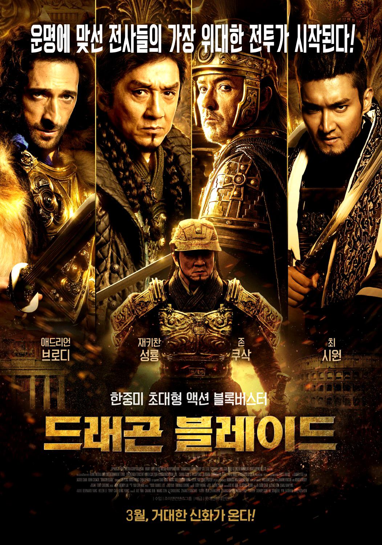 dragon blade movie download