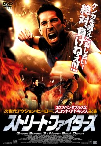 """Green Street Hooligans: Underground"" Japanese DVD Cover"