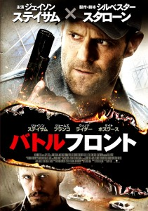 """Homefront"" Japanese Theatrical Poster"