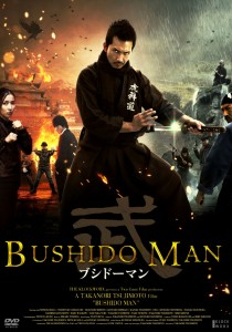 """Bushido Man"" International DVD Cover"