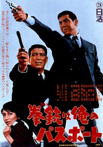 """A Colt is My Passport"" Japanese Theatrical Poster"