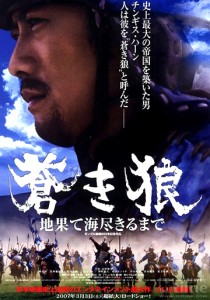 """Genghis Khan: To the Ends of the Earth and Sea"" Japanese Theatrical Poster"