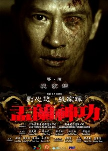 """Hungry Ghost Ritual"" Chinese Theatrical Poster"