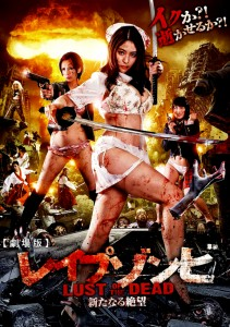 """Lust of the Dead 4"" Japanese Theatrical Poster"